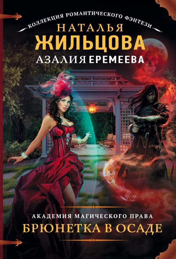 Лучшие книги школа магии игральные карты гадание на королей
